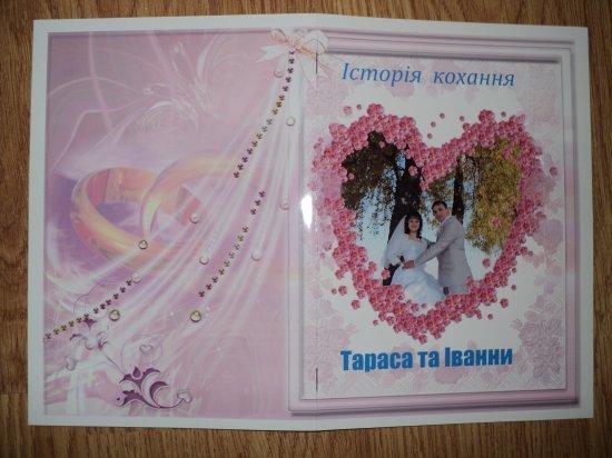 """Нове від гурту: книжка """"Історія кохання молодят"""""""